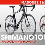 今なら「シマノ105ブレーキアップグレードキャンペーン」がお得です