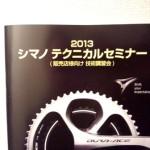 Shimano & Carbon