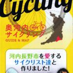 奥河内 サイクリング マップ 「GUIDE&MAP」 河内長野市のサイクリングに!